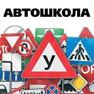 Автошколы Сернура