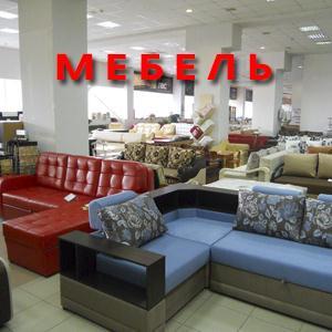 Магазины мебели Сернура