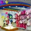 Детские магазины в Сернуре