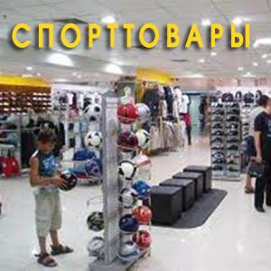 Спортивные магазины Сернура