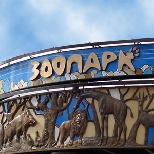 Зоопарки Сернура